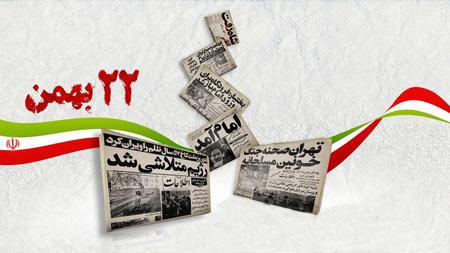 روز پیروزی انقلاب اسلامی در ۲۲ بهمن ماه
