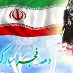 سالروز بازگشت امام خمینی به ایران و آغاز دهه فجر در ۱۲ بهمن