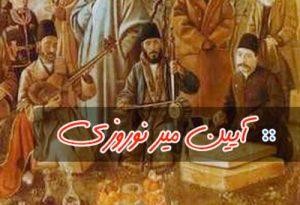 عید نوروز در آذربایجان غربی