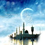 اشعار مبعث پیامبر اکرم (ص) (4)