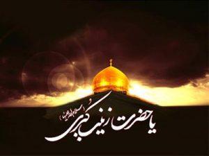 اشعار وفات حضرت زینب