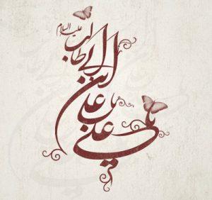 اشعار ولادت امام علی علیه السلام