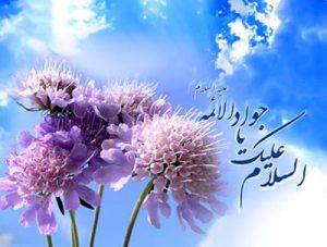 اشعار ولادت امام محمد تقی