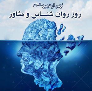 روز جهانی روانشناس و مشاور در 28 آوریل