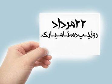 ثبت روز جهانی چپ دست ها در تقویم ملی ایران