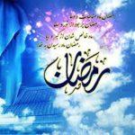 آشنایی با سنتهای ماه مبارک رمضان