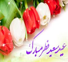 اشعار زیبای تبریک عید سعید فطر (۴)