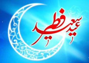 اشعار زیبای تبریک عید سعید فطر