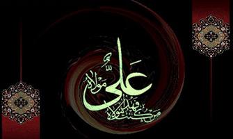 اشعار شهادت حضرت علی (ع) (۴)