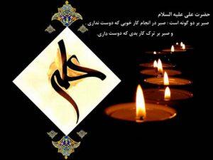 اشعار شهادت حضرت علی