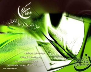 اشعار فرارسیدن ماه مبارک رمضان