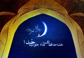 اشعار وداع با ماه مبارک رمضان