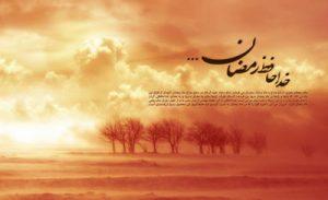 اشعار وداع با ماه رمضان