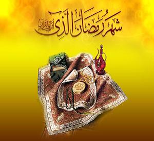 اشعاری زیبا ویژه ماه مبارک رمضان (۵)
