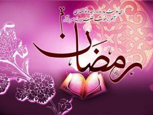 اشعار ماه مبارک رمضان 5