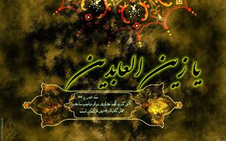 شهادت امام زین العابدین علیه السلام در دوازدهم محرم