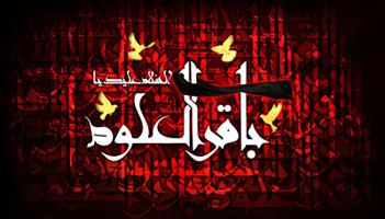 اشعار شهادت امام محمد باقر (ع)