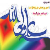 اشعار عید سعید غدیر خم (۶)