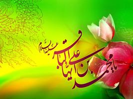 اشعار ولادت امام محمد باقر (ع) (۲)