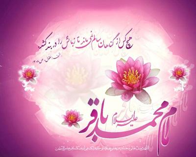 اشعار ولادت امام محمد باقر