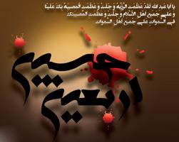 اشعاری به مناسبت اربعین حسینی