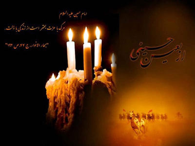 اشعار تسلیت اربعین حسینی