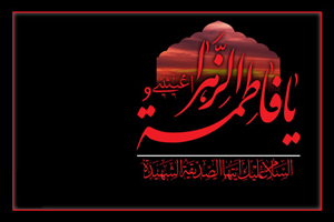 اشعار شهادت حضرت فاطمه زهرا (س) و دهه فاطمیه