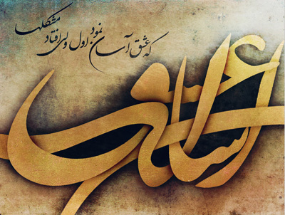 اشعار حافظ شیرازی