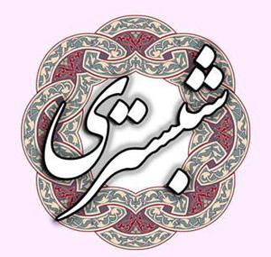 اشعار شیخ محمود شبستری
