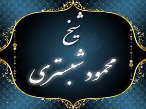 کنز الحقایق شعری از شیخ محمود شبستری