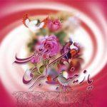اشعار ولادت حضرت زینب کبری (س)