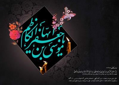 اشعار شهادت امام کاظم