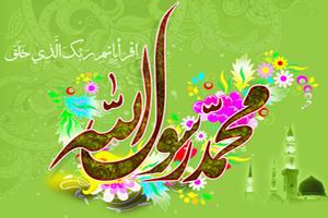 اشعار مبعث پیامبر اکرم (ص) (۵)
