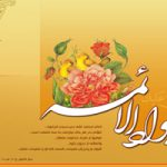 اشعار ولادت امام محمد تقی علیه السلام (۲)