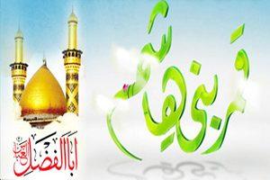 اشعار ولادت حضرت ابوالفضل علیه السلام