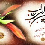 اشعار تبریک ولادت حضرت علی علیه السلام (۴)