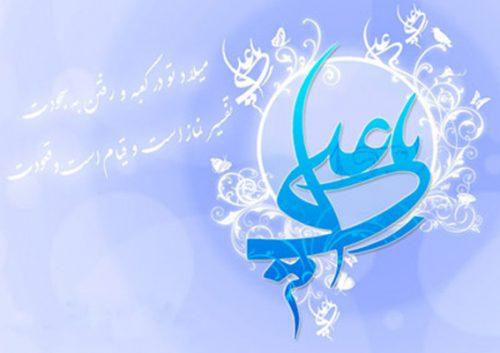 اشعار ولادت حضرت علی علیه السلام