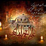 اشعار شهادت امام علی النقی الهادی (ع) (۲)