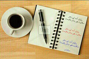 شعر زیبای به پایان آمد این دفتر از اشعار سعدی شیرازی