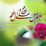 اشعار تبریک مبعث حضرت محمد (ص)