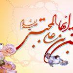اشعار میلاد امام حسن مجتبی (ع) (۵)