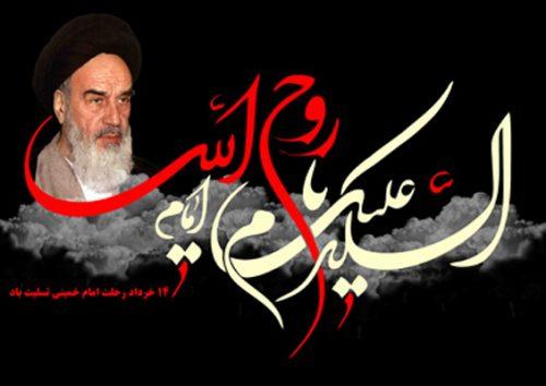 اشعار رحلت امام خمینی