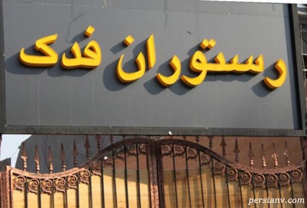 محله فرحزاد