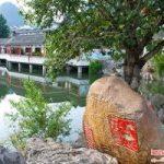 روستایی رویایی در چین + تصاویر