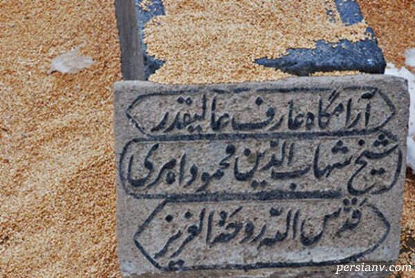 سنگ مزار بقعه شیخ شهاب الدین اهری