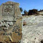 میمند، شگفت انگیزترین روستای باستانی ایران