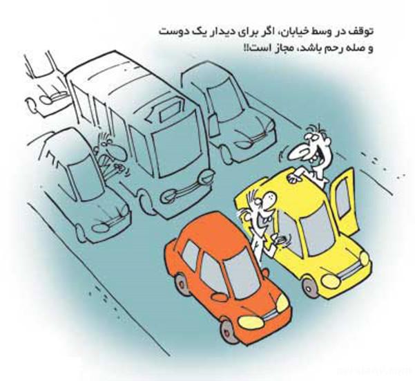 نکات ایمنی رانندگی