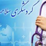 سلامت در سفر را با دور زدن بیماریها داشته باشید