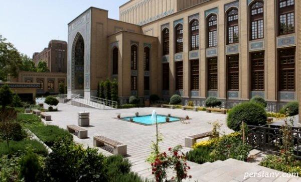 موزه ملک تهران