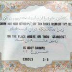 گشت و گذاری در کلیسای ننه مریم ارومیه+تصاویر
